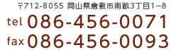 岡山県倉敷市南畝3丁目1-8 TEL:086-456-0071 FAX:086-456-0093