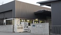 秀栄システムテクノ株式会社