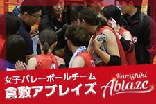 女子バレーボールチーム 倉敷アブレイズ